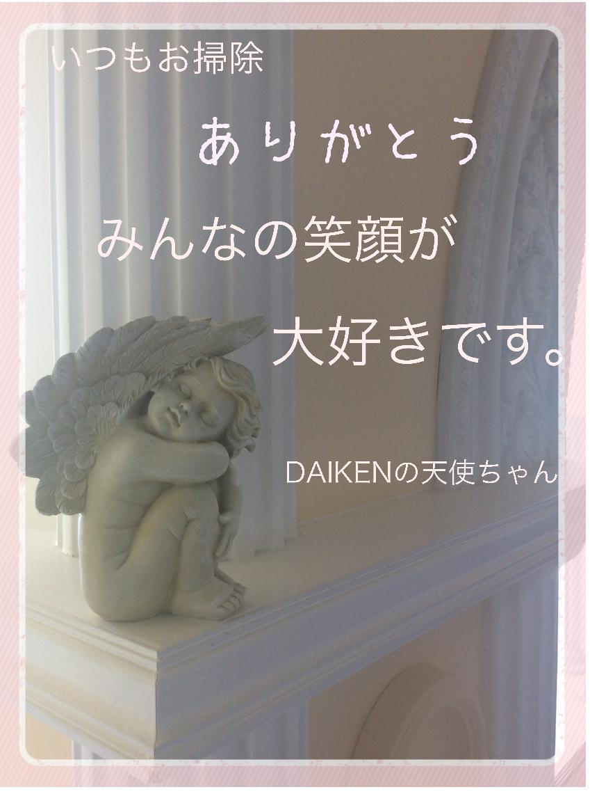 ☆綺麗のひ・み・つ☆