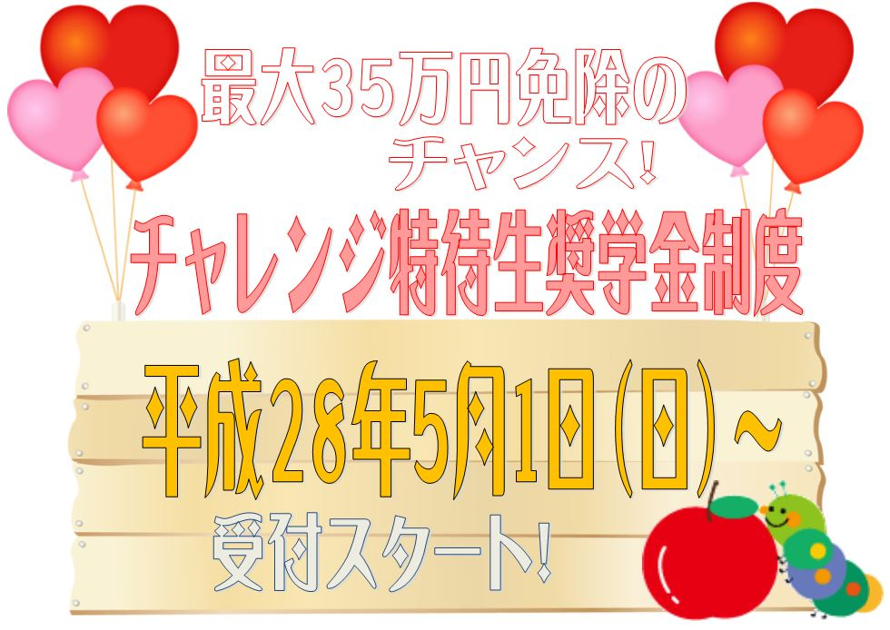 5/1~チャレンジ特待生奨学金制度 受付スタート!
