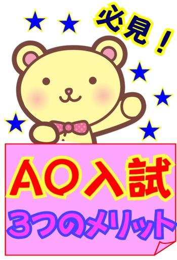 6/1(水)~AO入試エントリー受付開始!