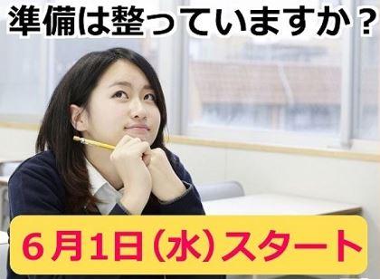 次回のイベントは6/4(土)★AO入試が始まります!