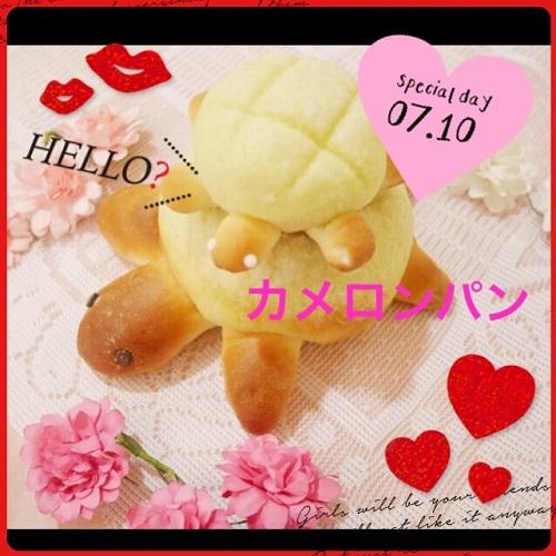 ★カメロンパン?!★