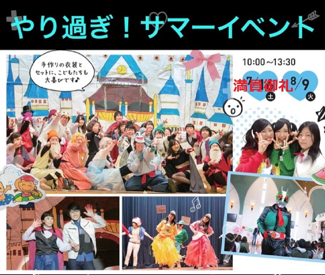 まだ間に合う!!真夏の学校選び!DAIKENサマーフェスティバル!!