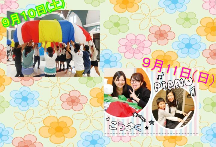 9月10日(土)・9月11日(日)のオープンキャンパス情報☆