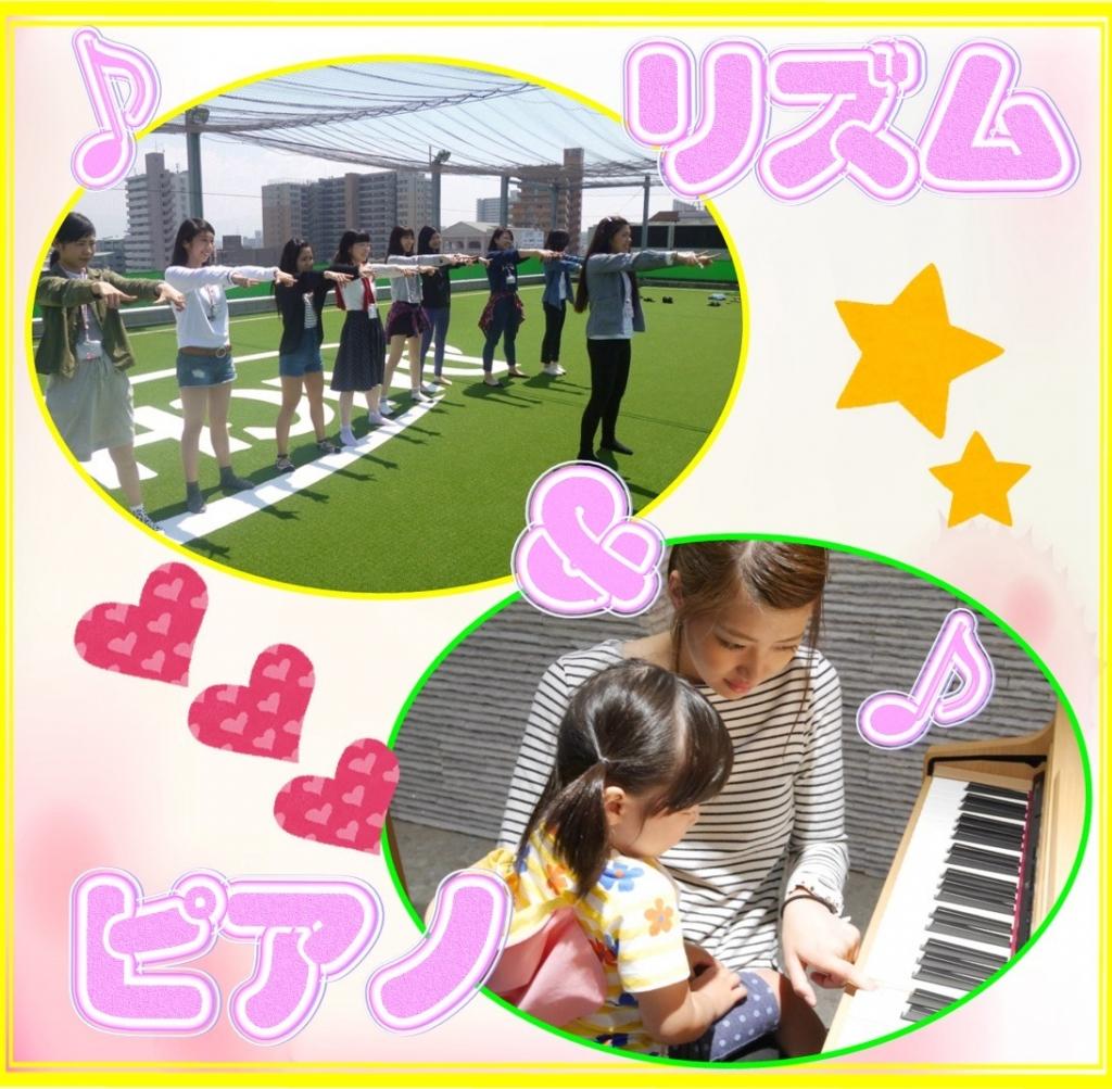 ピアノ&リズム
