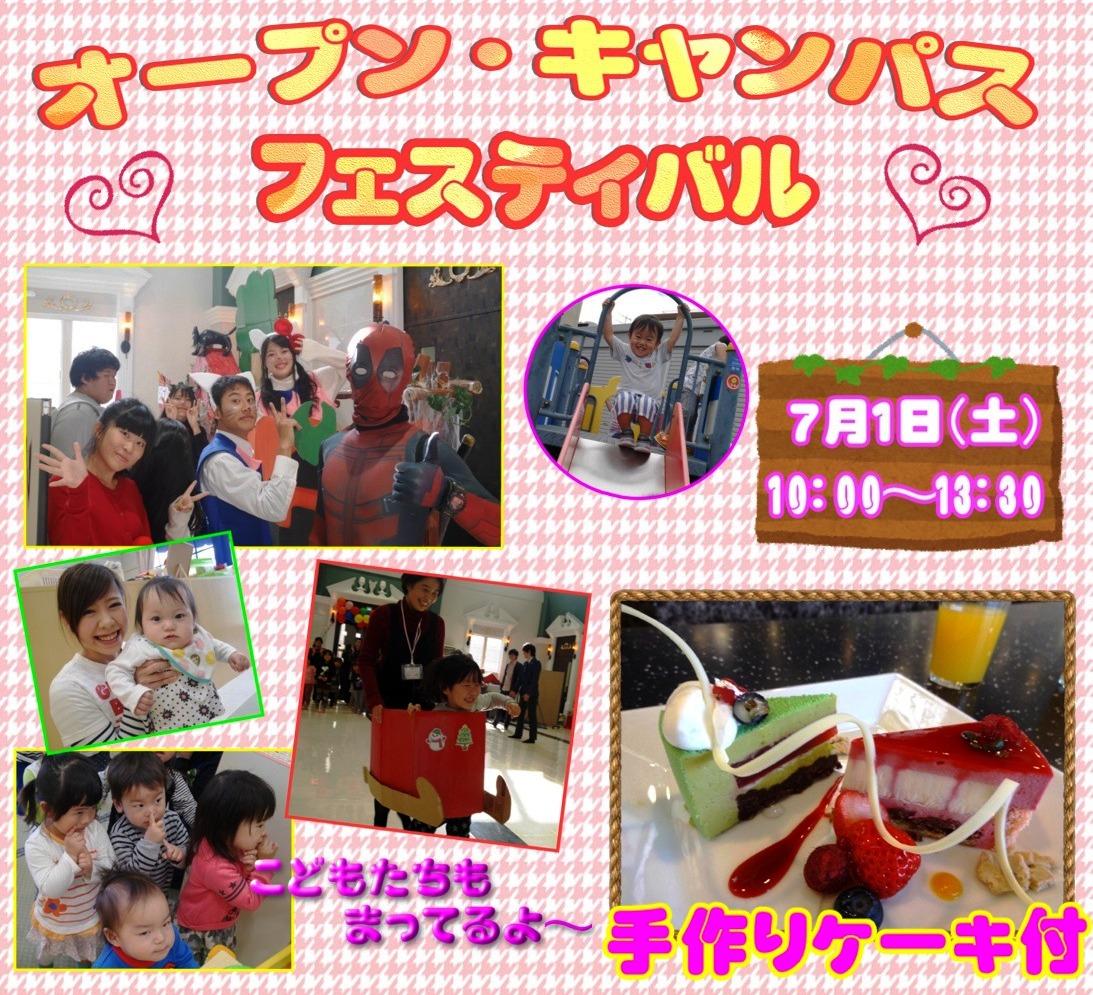 ☆キャンパスフェスティバル☆