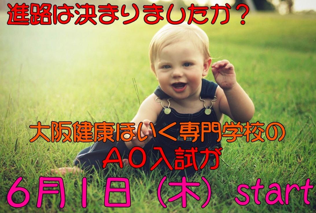 6月1日よりAO入試エントリー開始!