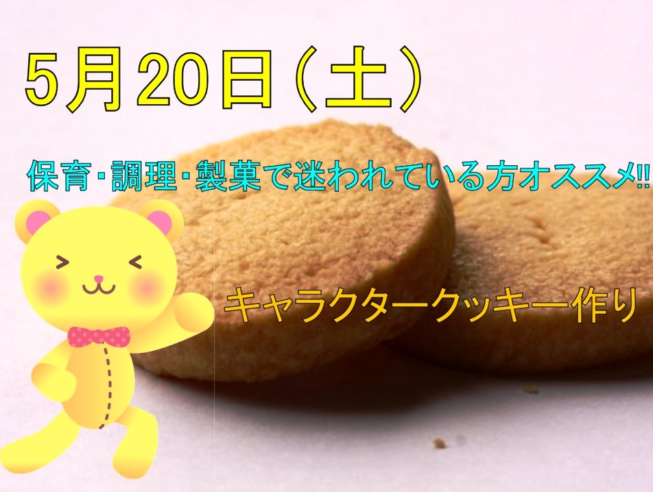 ★保育・調理製菓を体験★