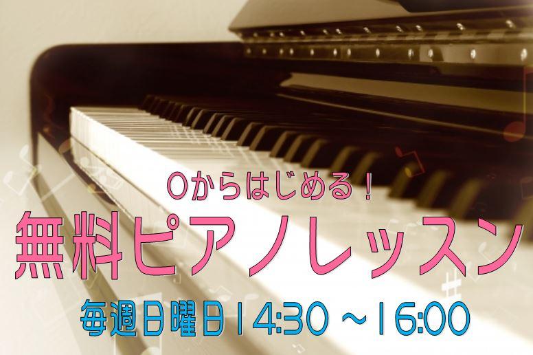 無料ピアノレッスンに行こう!
