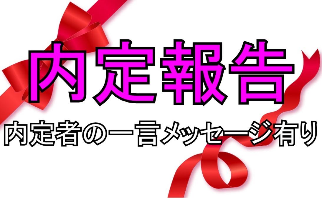 !☆内定報告☆!