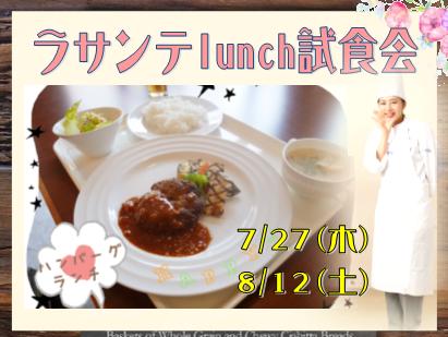 夏休み限定★「ラサンテlunch試食会」へご招待!
