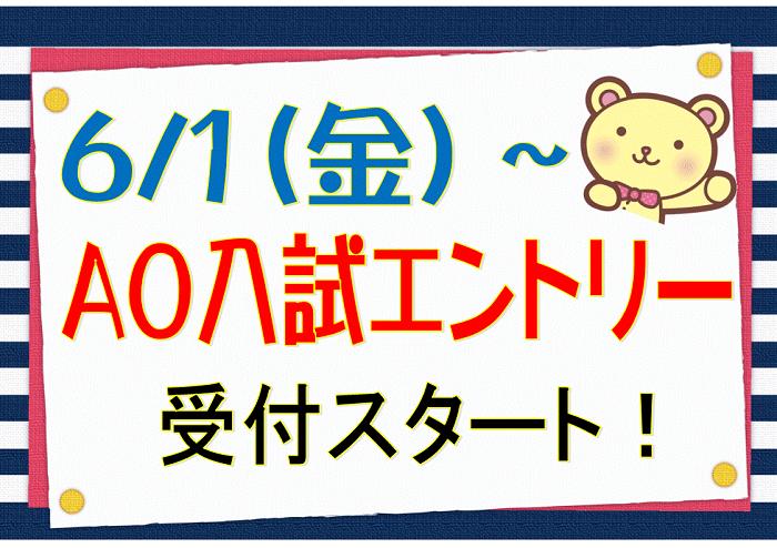 6/1(金)~AO入試エントリー受付開始!!!
