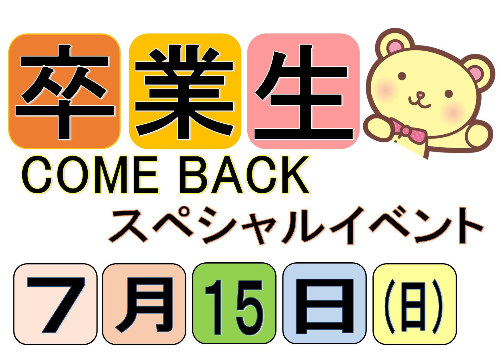 7/15(日)卒業生来校!スペシャルイベント