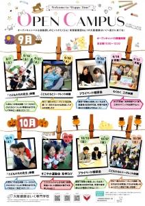 秋OCDM(おもて)_000001