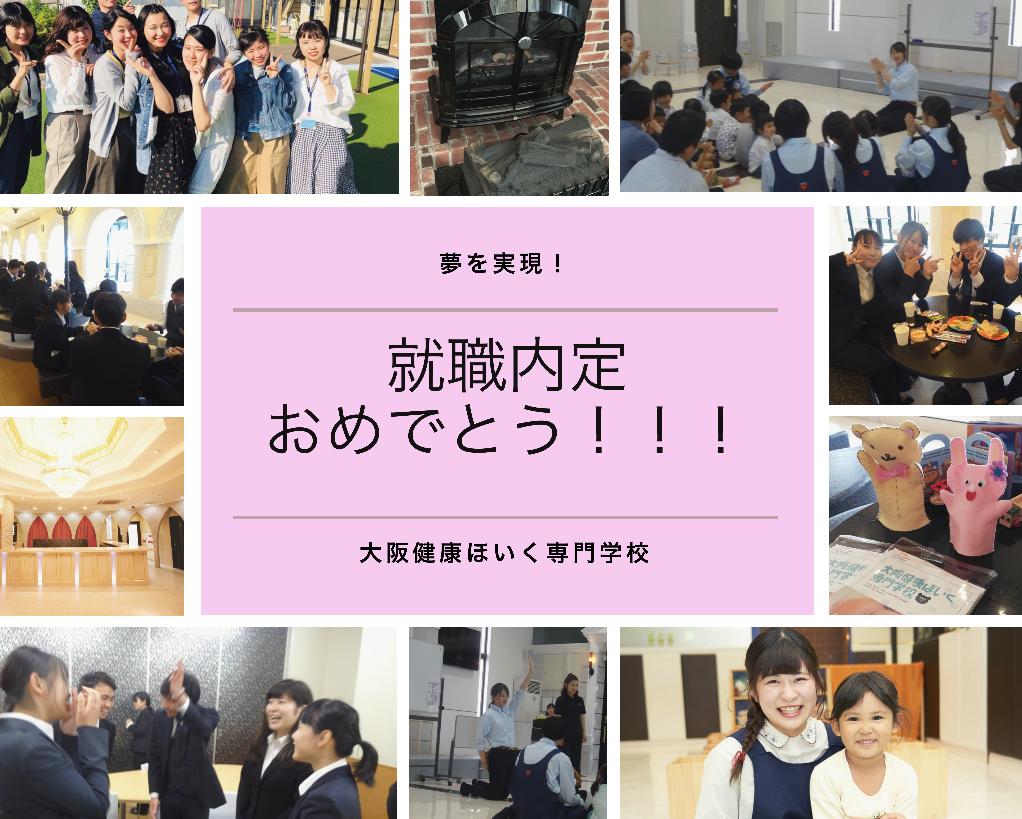 【内定者速報】就職内定おめでとう!