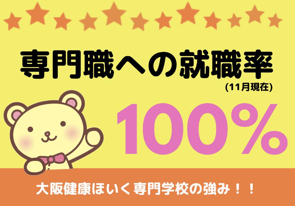 【社会人の方必見!】専門職への就職率100%!