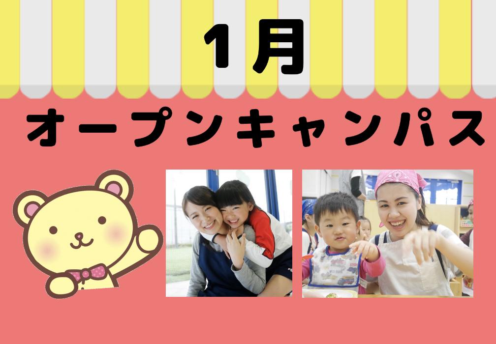 【新年】1月オープンキャンパスへ行こう!