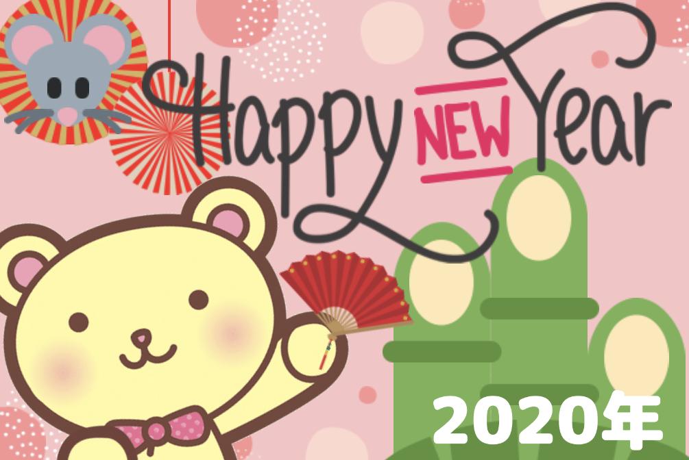 【Hello☆2020年】あけましておめでとうございます!