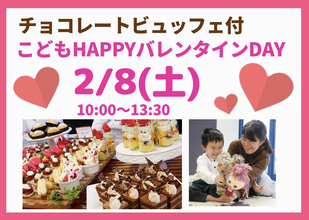 【2月限定】こどもHAPPYバレンタインDAY