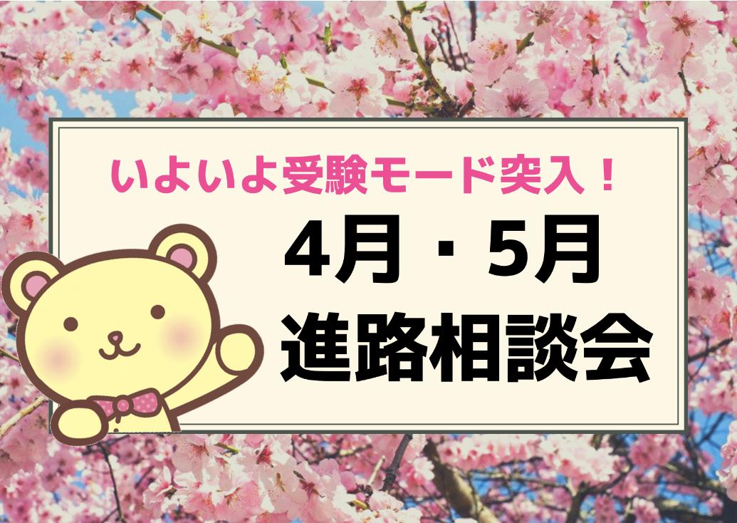 【新高3生必見】4月・5月の進路相談会