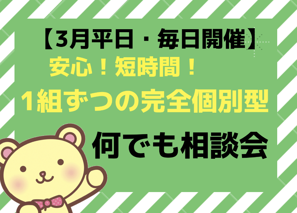 【3月平日・毎日開催】完全個別型!何でも進路相談会!