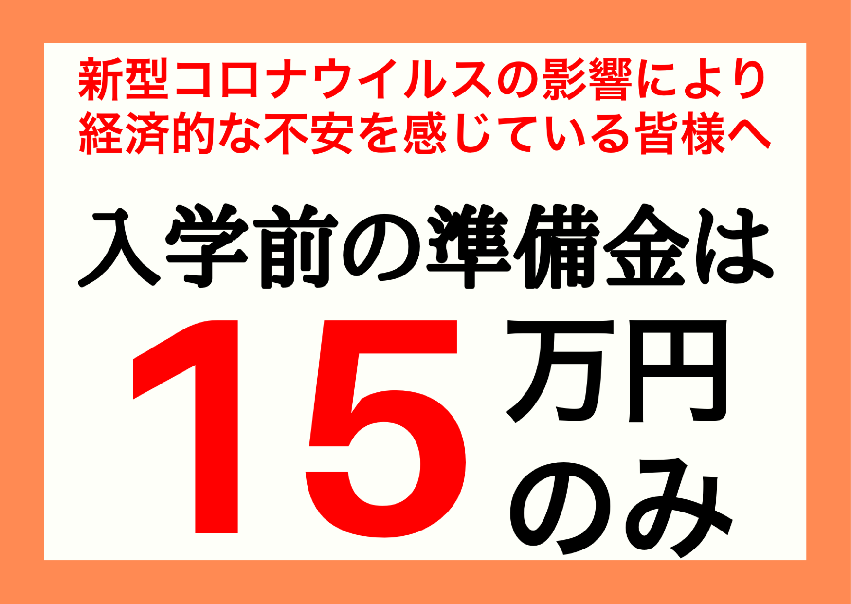 【学納金延納支援制度】入学前の準備金は15万円のみ!