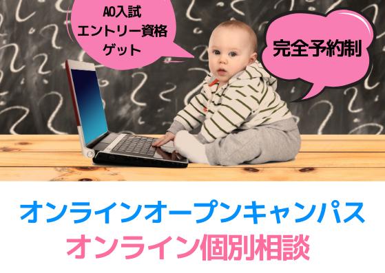 【自宅から参加】オンラインオープンキャンパス