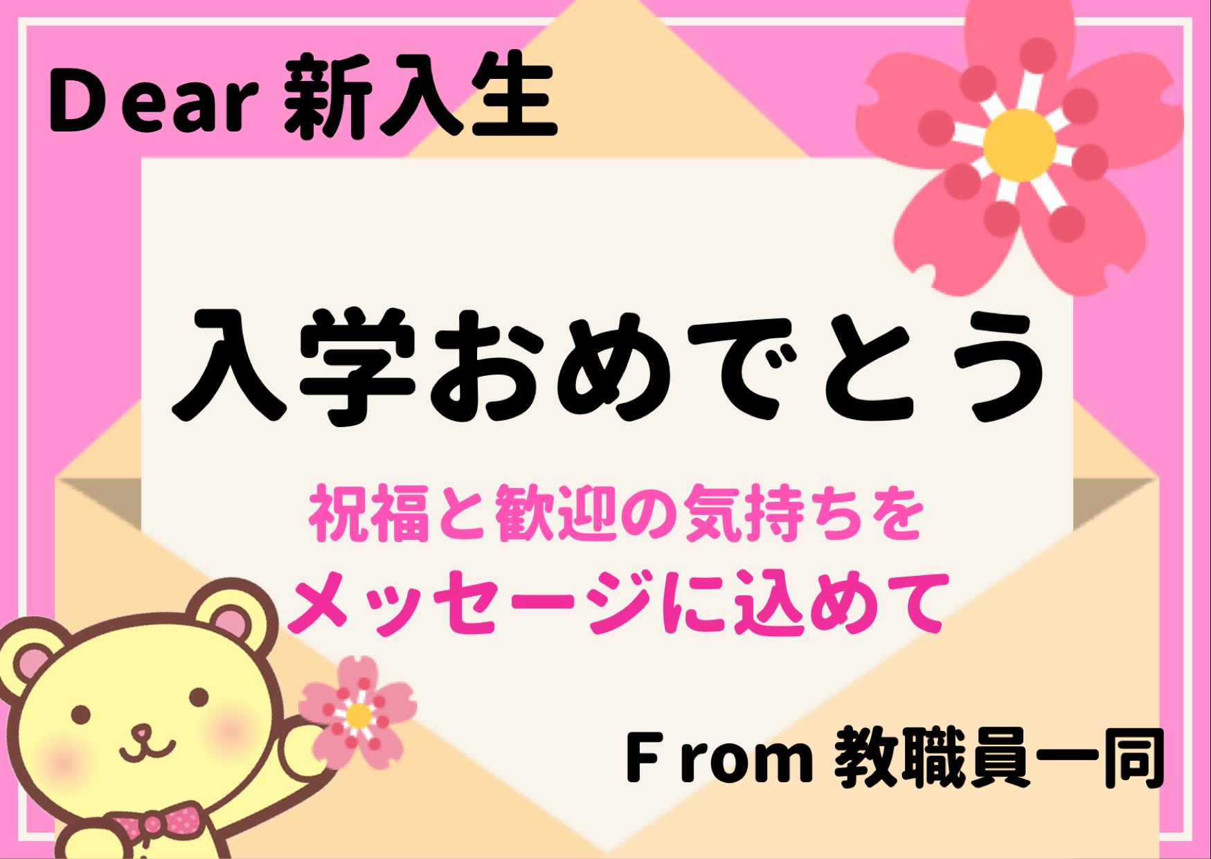 【入学おめでとう】祝福と歓迎の想いをメッセージに込めて