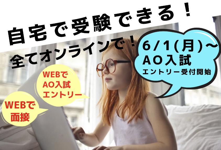 6/1(月)~AO入試エントリー受付スタート