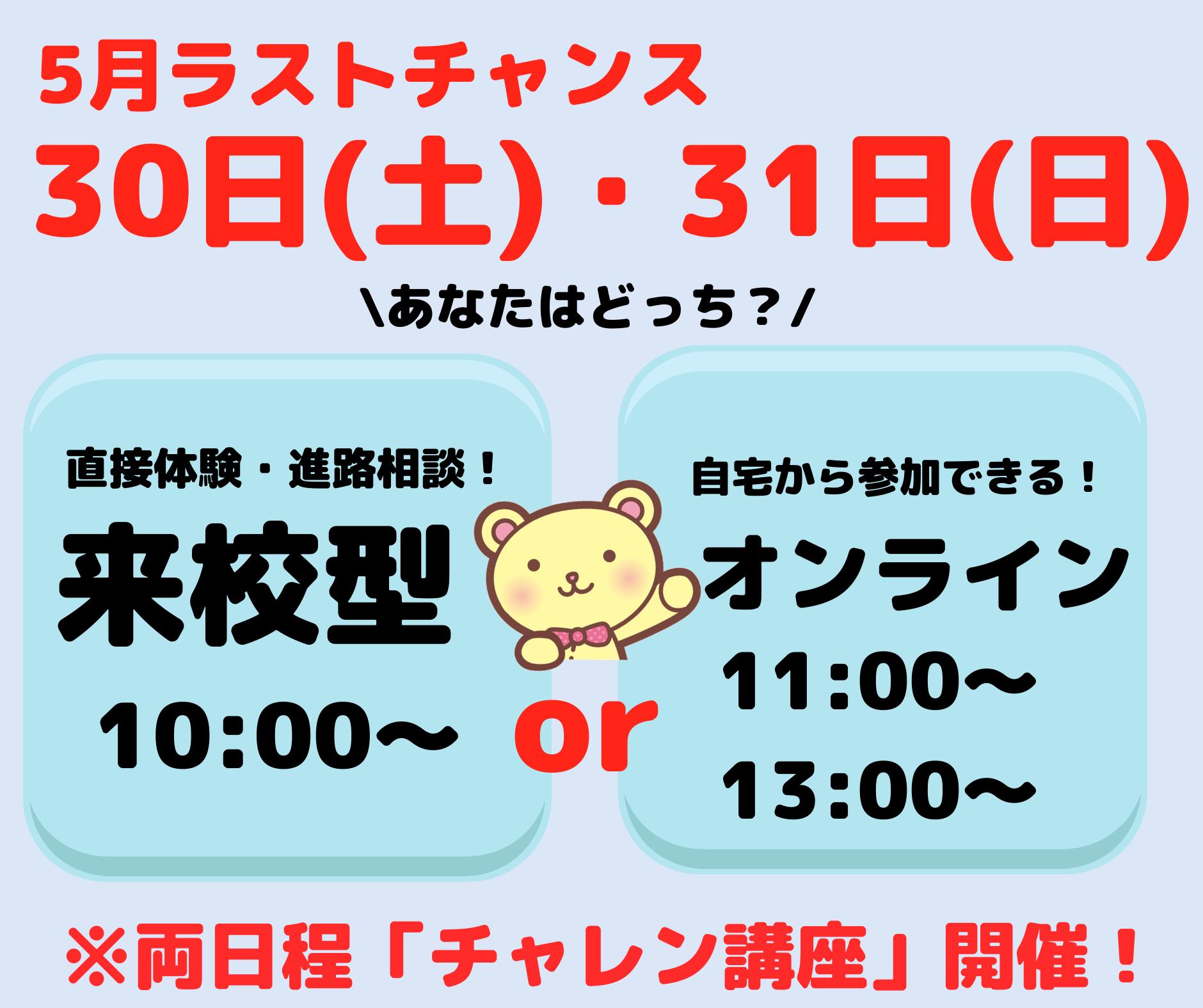 【要予約!】5月ラスト!AO直前イベントに参加しよう