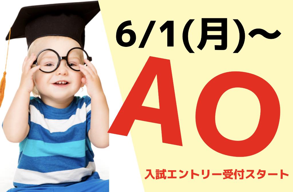 6/1~AO入試エントリー受付スタート!