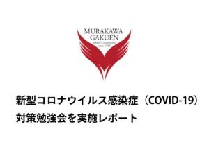 murakawa-640x452