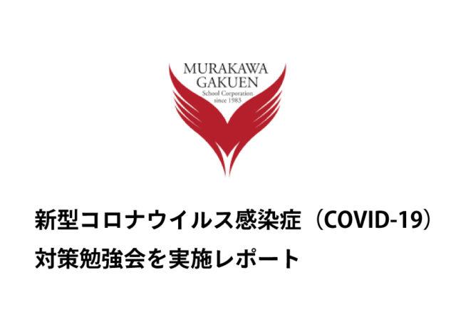 SD研修(COVID-19感染症対策)を実施しました