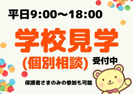 【平日】学校見学(個別相談)受付中