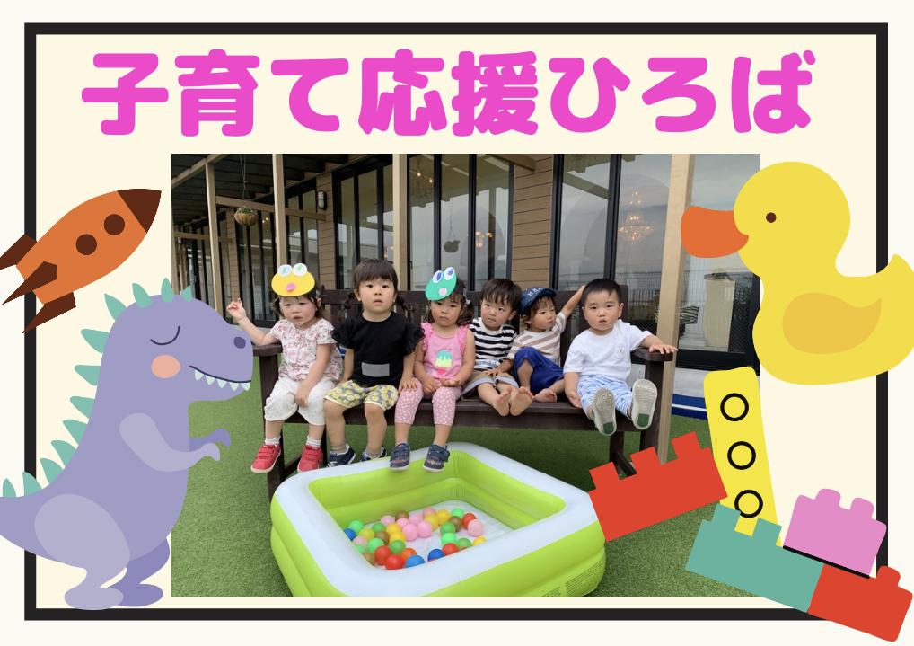 【地域×大阪健康ほいく】子育て応援ひろばでもっともっと交流★