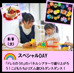 【高3生】スペシャルDAYにいこう!