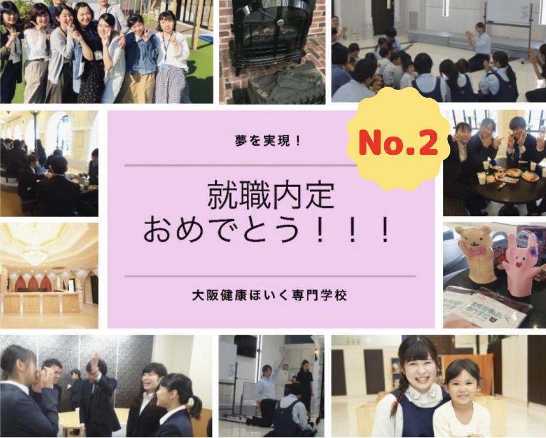 【内定者速報】就職内定おめでとう!No.2
