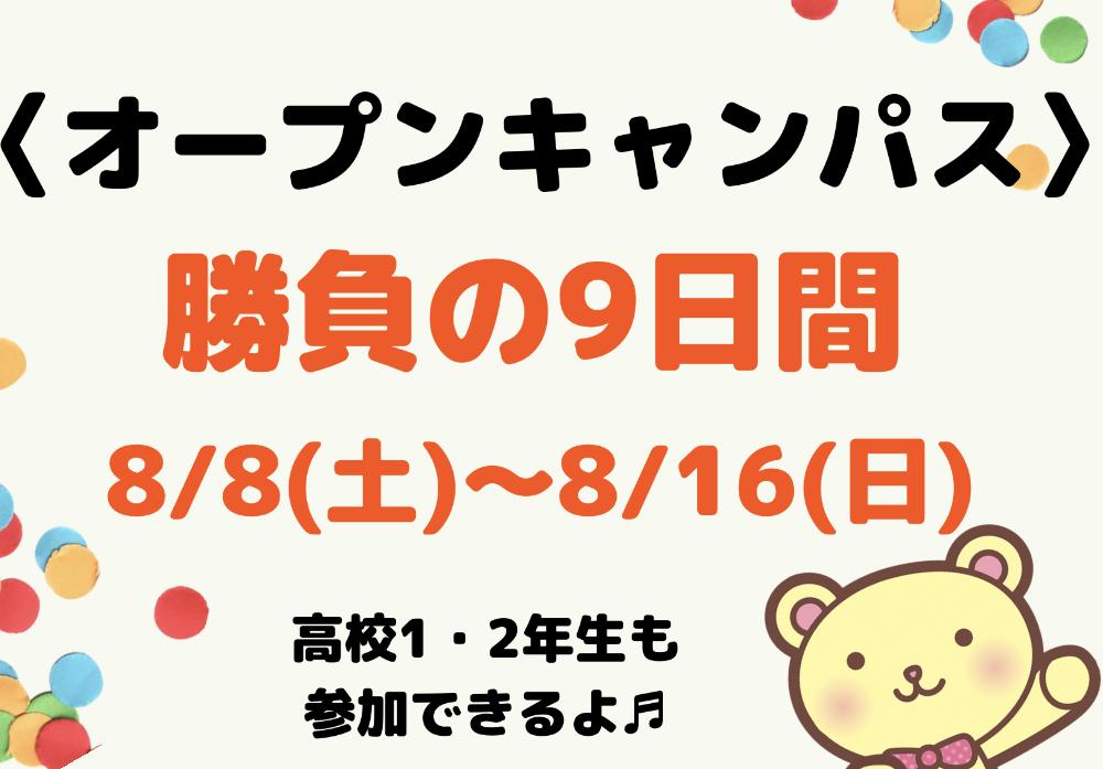 【8月】勝負の9日間! オープンキャンパスへGO!