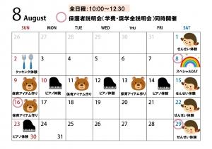 OCカレンダー(8月)_000001