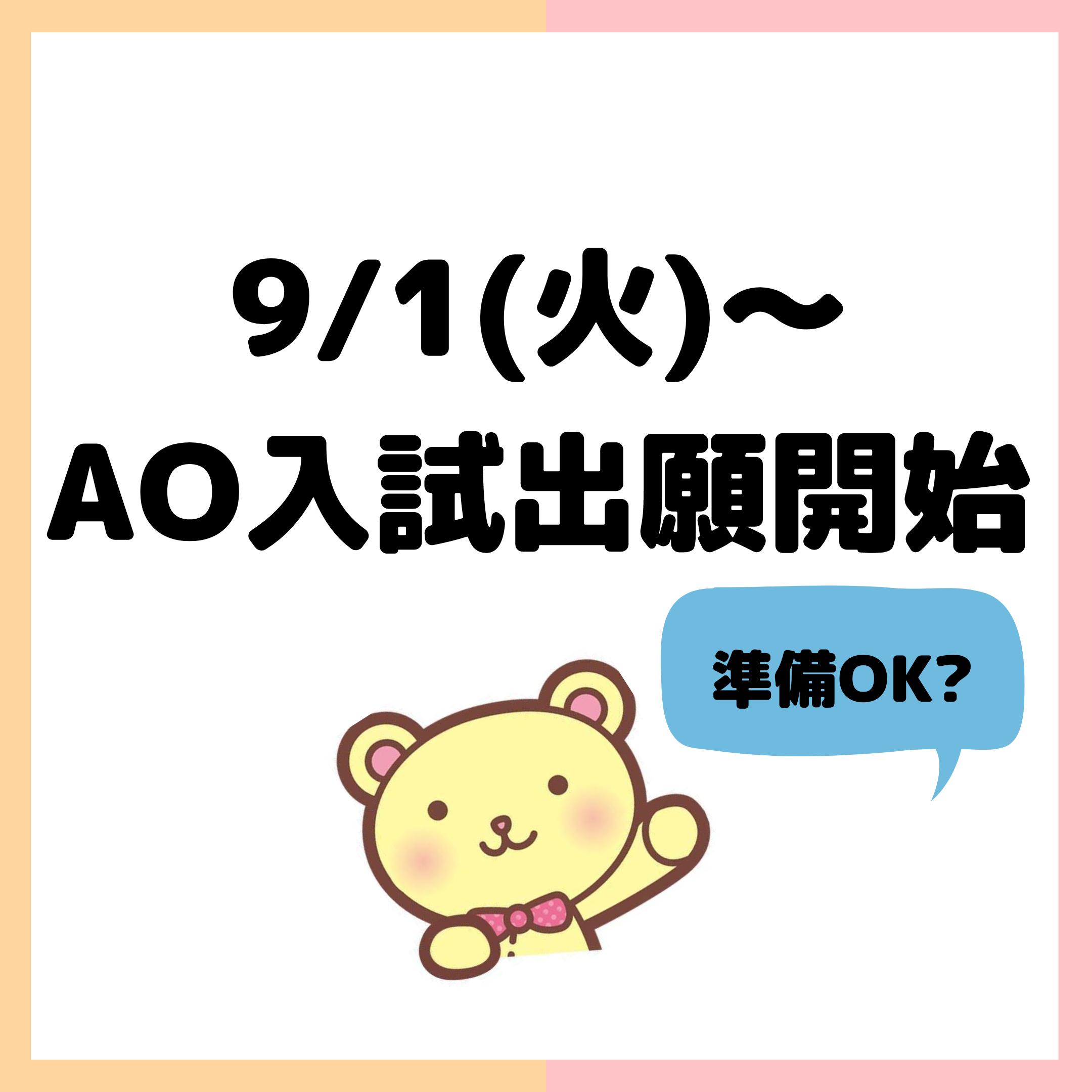 【重要】9/1~AO入試出願受付開始!