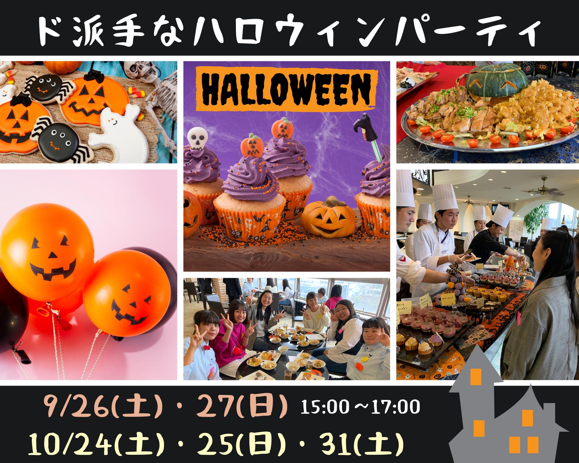 【9・10月限定】ド派手なハロウィンパーティ
