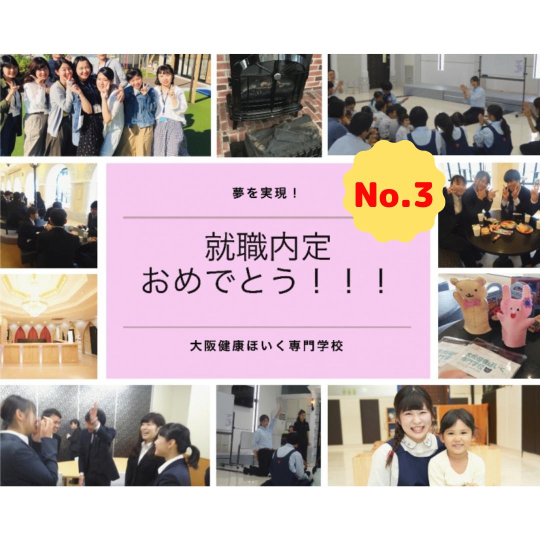 【内定者速報】就職内定おめでとう!No.3