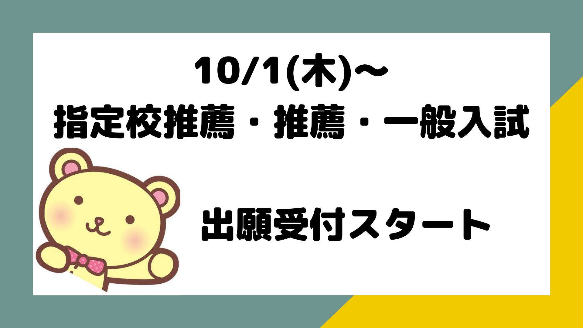 【10/1~】指定校推薦・推薦・一般入試受付開始!