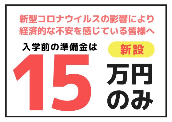 【15万円のみで入学可能】学費特別納入プランのご案内