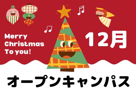 【12月】オープンキャンパス