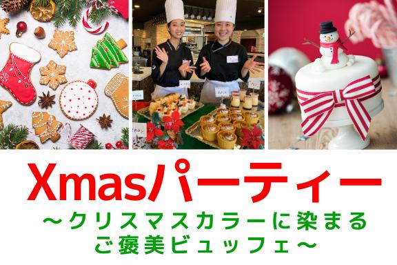 【12月限定】Xmasパーティー 〜Xmasカラーに染まるご褒美ビュッフェ〜