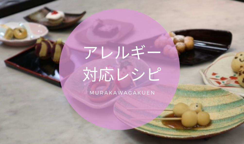 【コラボ企画】アレルギー対応レシピ(おからドーナッツ)