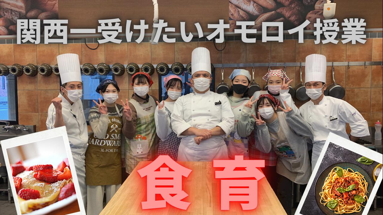 【食育】関西一受けたいオモロイ授業