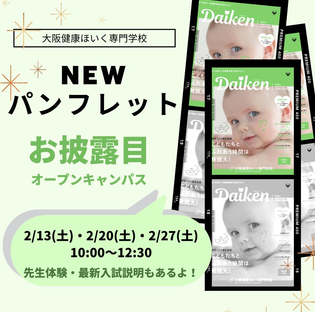 【Newパンフレット】お披露目オープンキャンパス