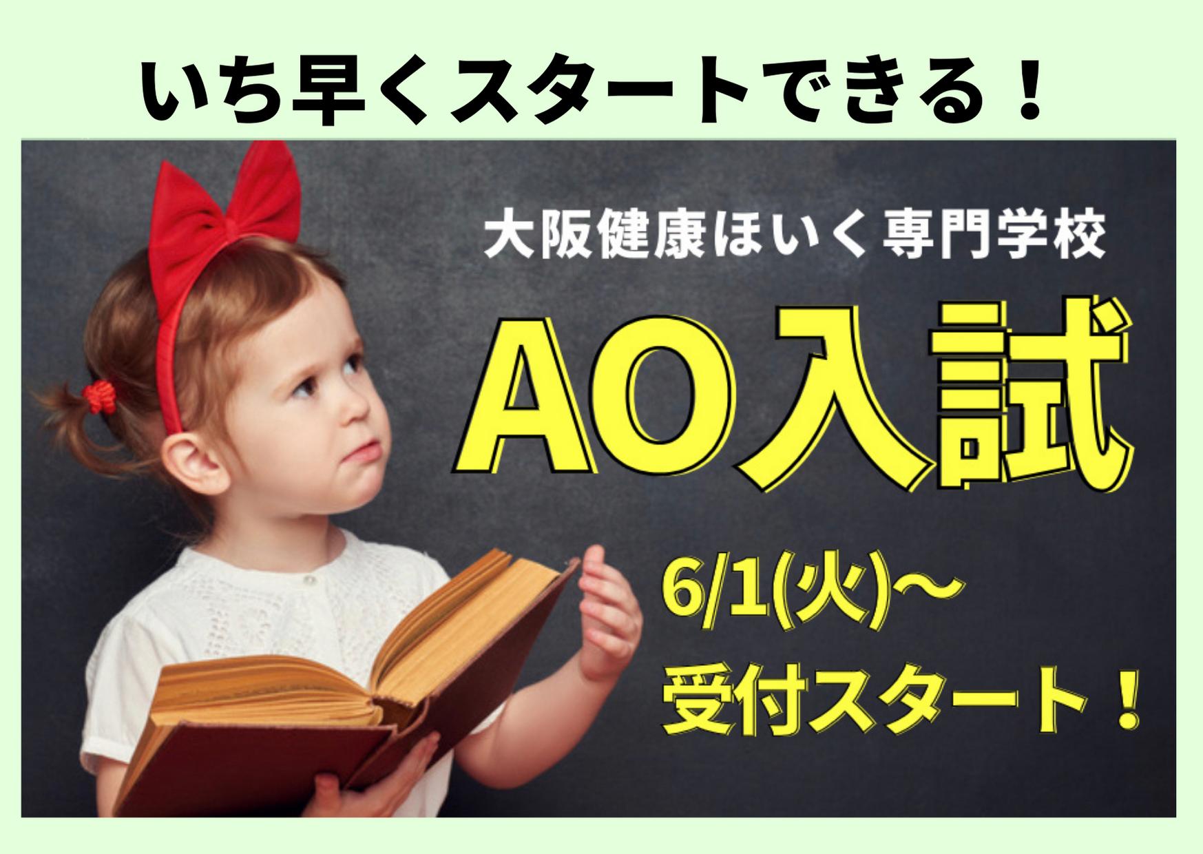 【AO入試】6月1日〜エントリー受付スタート!