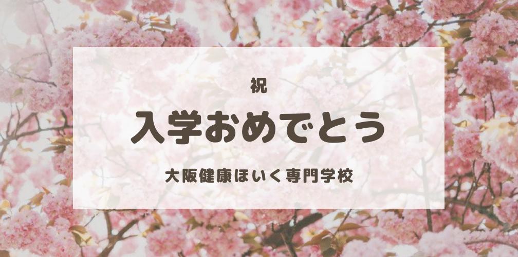 【ようこそDAIKENへ】入学おめでとう!